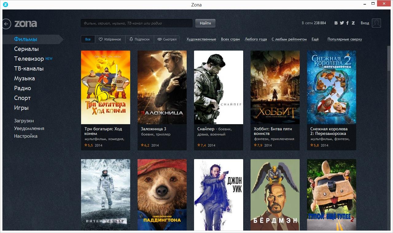 Скачать приложения зона кино скачать программу оптимизации реестра бесплатно