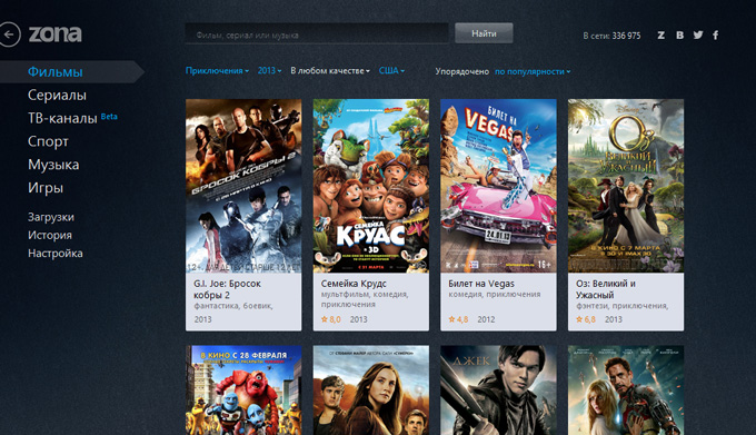 Смотреть фильмы и сериалы онлайн через программу Zona (Зона)