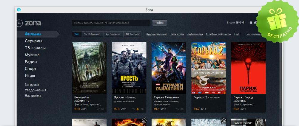 Программы зоне скачать бесплатно видеонаблюдение скачать программу torrent